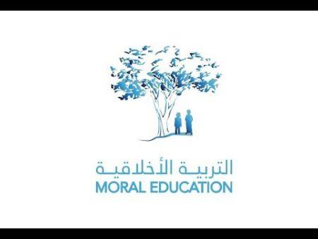 التربية الأخلاقية