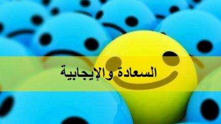 السعادة والإيجابية