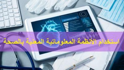 استخدام الأنظمة المعلوماتية المعنية بالصحة