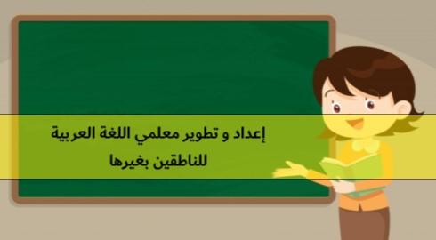 Development of Arabic teacher for non arabic teacher
