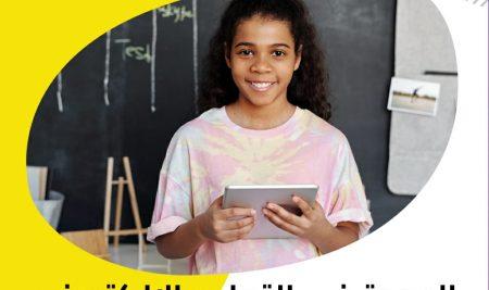 الجودة في التعليم الالكتروني