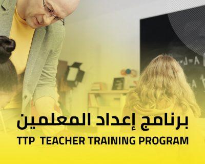 برنامج إعداد المعلمين TTP