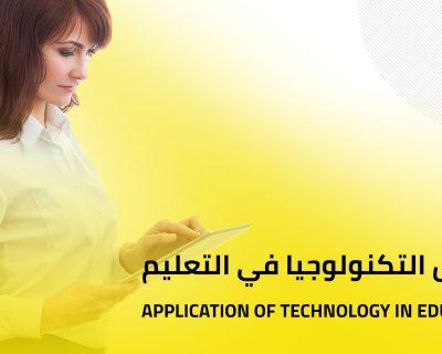دورة تطبيق التكنولوجيا في التعليم