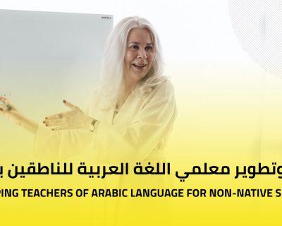إعداد و تطوير معلمي اللغة العربية للناطقين بغيرها
